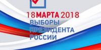 Что нужно сделать, чтобы 18 марта проголосовать по месту пребывания